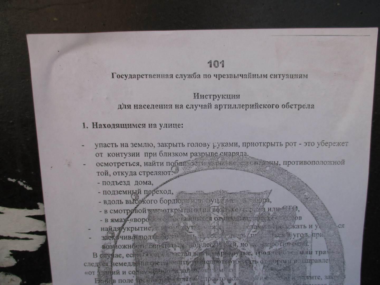 инструкция для населения на случай артиллерийского обстрела зачем европе война на украине зачем россии война в украине