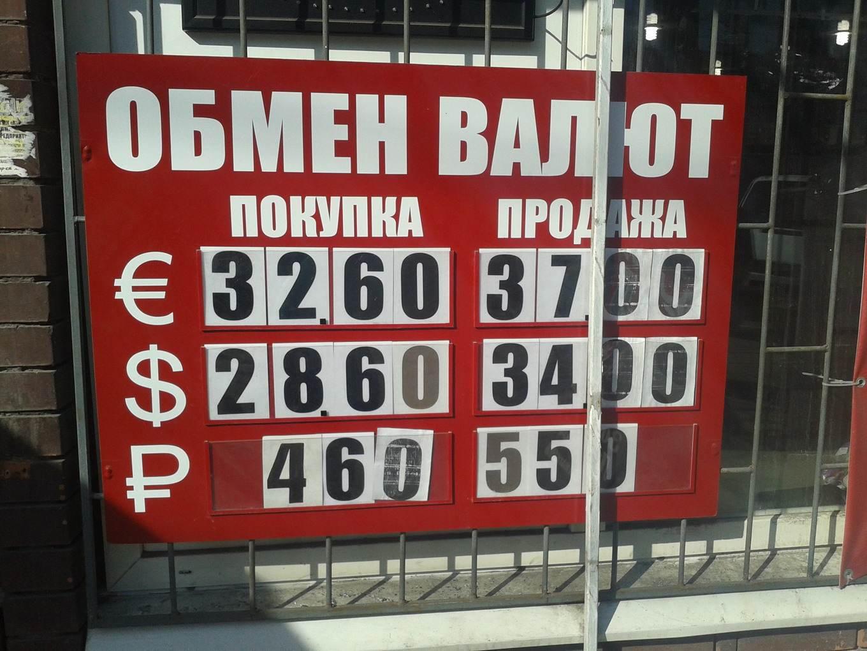 курс в обменниках. украина. 2015. доллар. евро. рубль. мариуполь