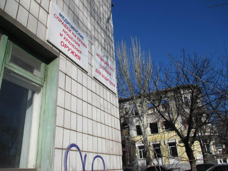 медицинская справка на право ношения и хранения оружия мариуполь сгоревшая милиция прокуратура после пожара война в украине