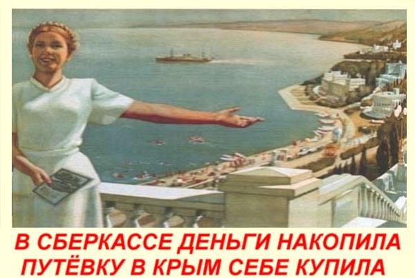 в сберкассе деньги накопила путёвку в крым себе купила зачем европе война на украине зачем россии война в украине