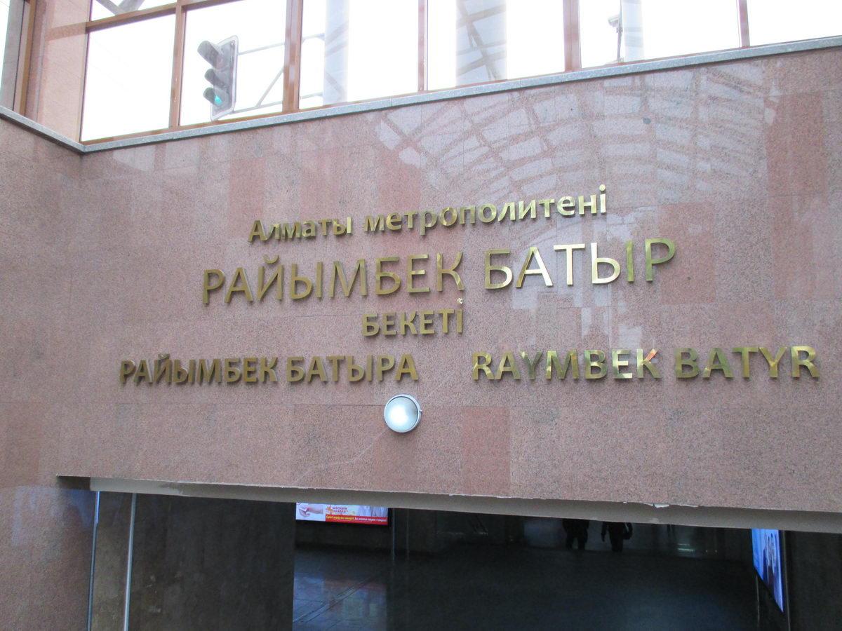 метро. алматы. казахстан