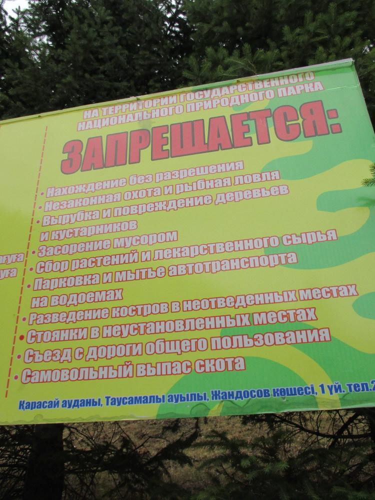 странная табличка. горы алатау. казахстан