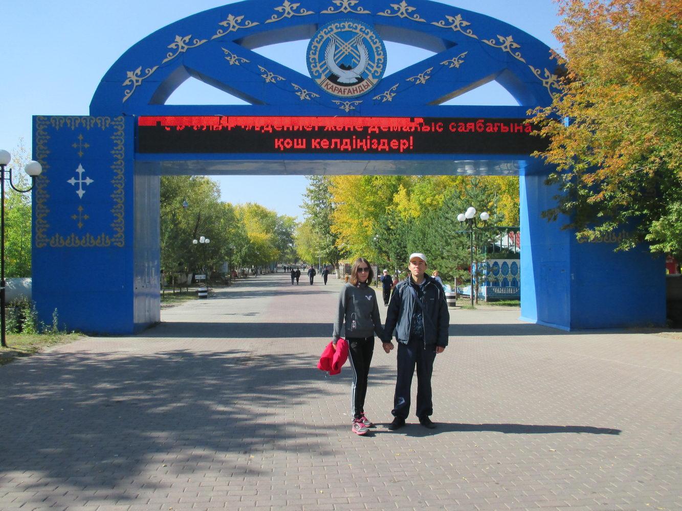 вход в парк. караганда. путешествие автостопом в казахстан