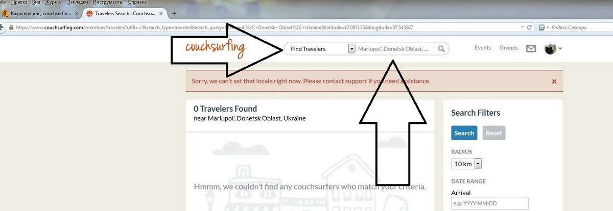 поиск путешественников каучсёрфинг (couchserfing)