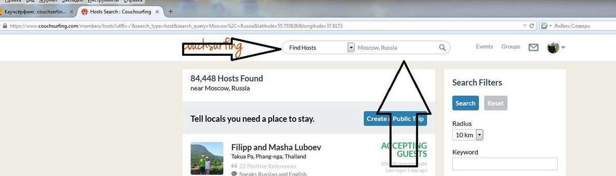 регистрация поиск хоста каучсёрфинг (couchserfing)