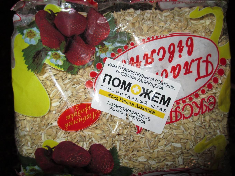 гуманитарная помощь мариуполь ринат ахметов война в украине