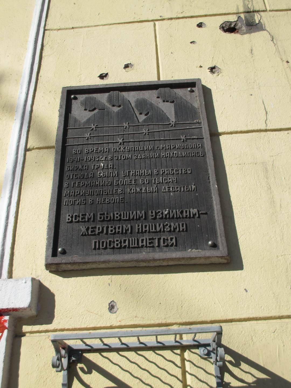 всем бывшим узникам жертвам нацизма посвящается мариуполь сгоревшая милиция прокуратура после пожара война в украине
