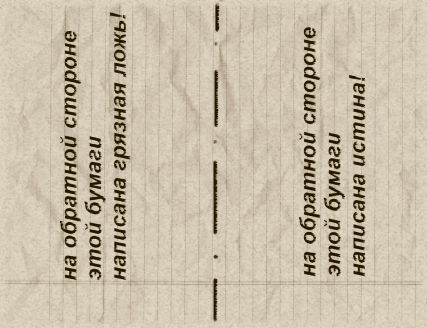 Логическая ловушка. На обратной стороне этой бумаги написана грязная ложь. тема: Истинная религия и вера. Осознанное вегетарианство. Что есть Бог.