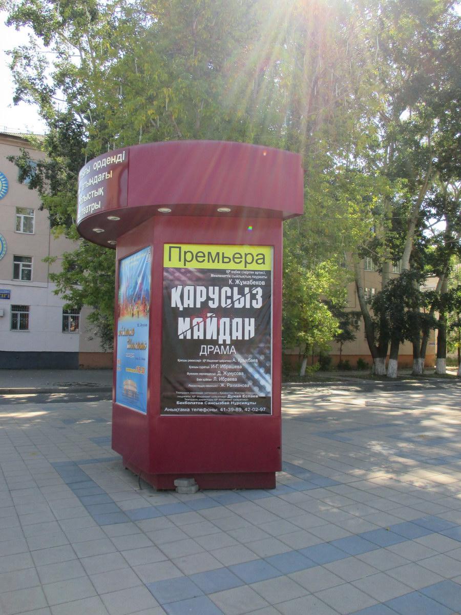 пьеса майдан трагедия. караганда. путешествие автостопом в казахстан