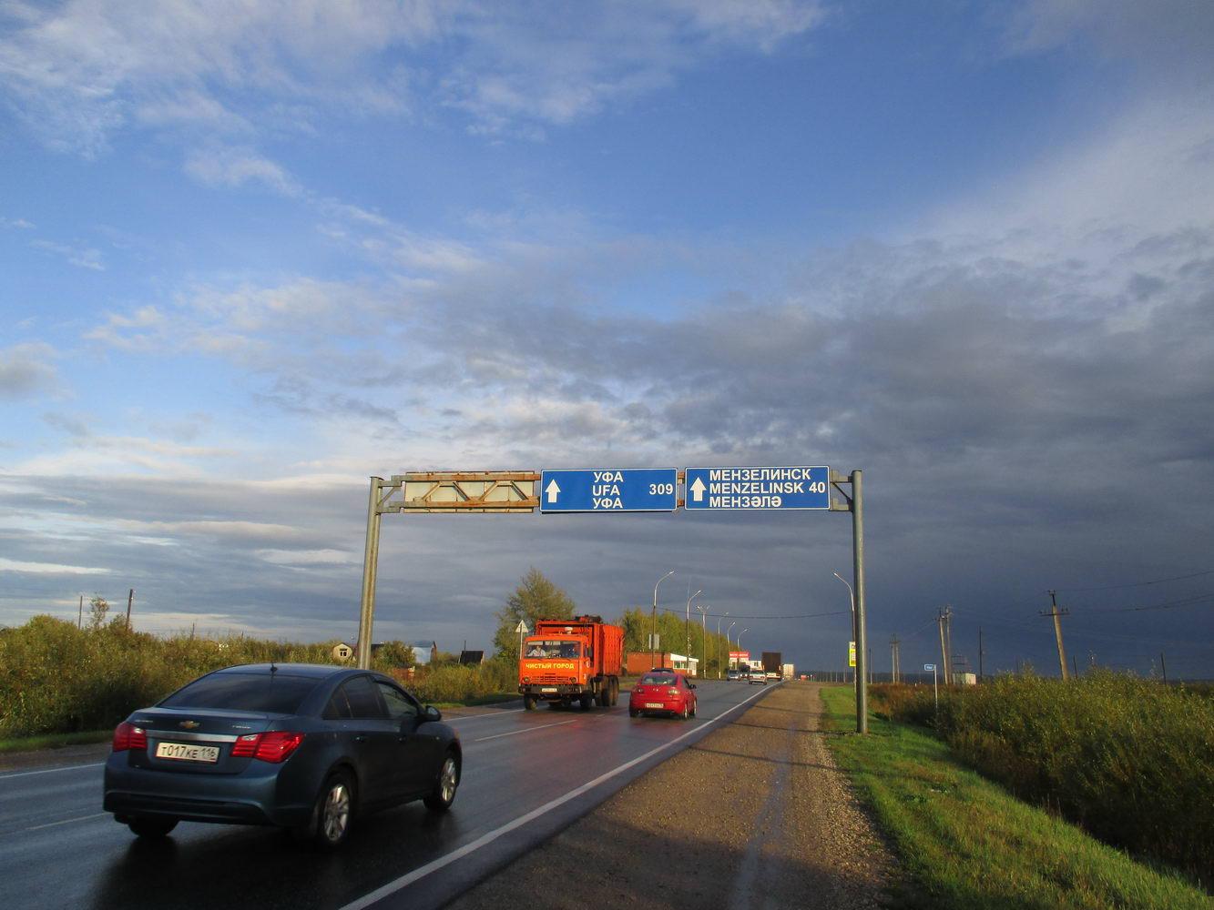 автостоп в татарстане. дорожный знак уфа мензелинск