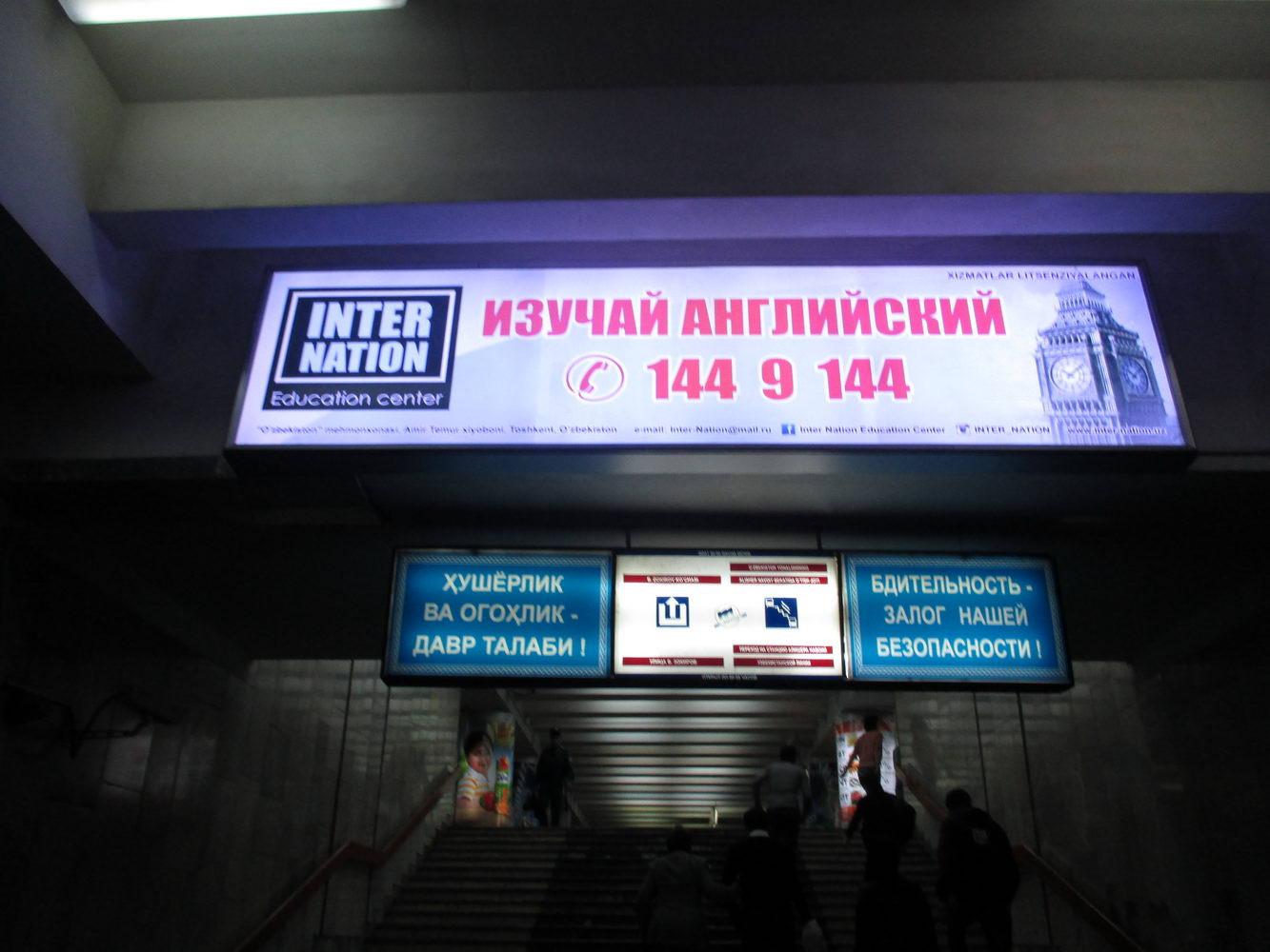 метро бдительность залог вашей безопасности. узбекистан ташкент